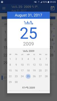 Ethiopian Calendar (ቀን መቁጠሪያ) screenshot 3