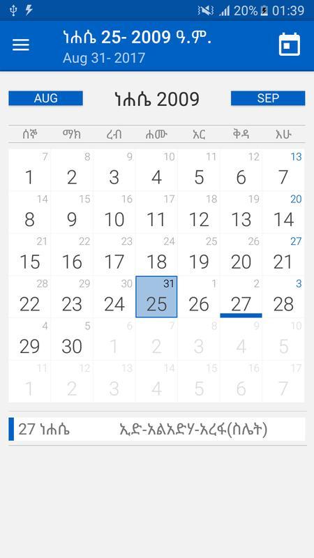 Ethiopian Calendar ቀን መቁጠሪያ Poster