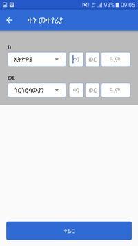 Ethiopian Calendar (ቀን መቁጠሪያ) screenshot 5