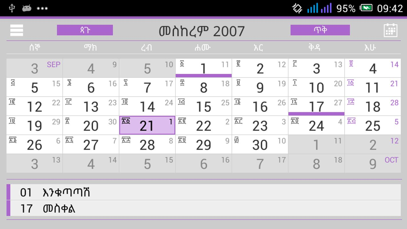 Ethiopian Calendar ቀን መቁጠሪያ For Android Apk Download