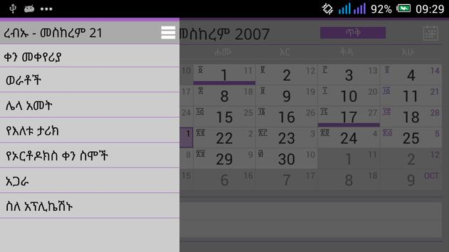Ethiopian Calendar (ቀን መቁጠሪያ) screenshot 9
