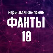 Игры для компании: Фанты 18 icon