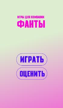 Игры для компании: ФАНТЫ screenshot 1