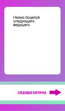 Игры для компании: ФАНТЫ screenshot 4