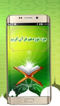 جزء نوزدهم قرآن کریم poster
