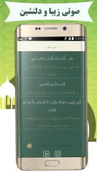 جزء نوزدهم قرآن کریم screenshot 2
