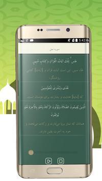 جزء نوزدهم قرآن کریم screenshot 3