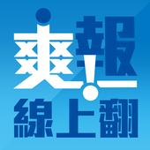 爽報線上翻 icon