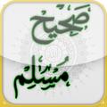 Hadith Book Sahih Muslim-أحاديث