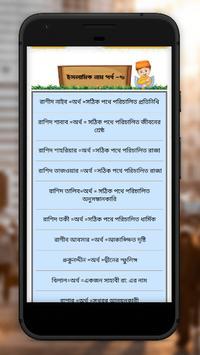 ছেলেদের ইসলামিক নাম screenshot 3