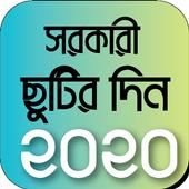 সরকারি ছুটি ২০২০ ~ Govt Holidays Calendar 2020 BD icon