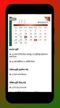 সরকারি ছুটি ২০২০ ~ Govt Holidays Calendar 2020 BD screenshot 3