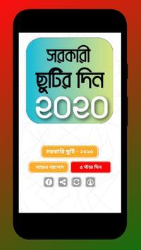 সরকারি ছুটি ২০২০ ~ Govt Holidays Calendar 2020 BD poster