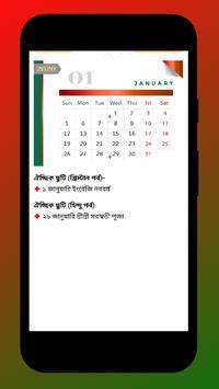 সরকারি ছুটি ২০২০ ~ Govt Holidays Calendar 2020 BD screenshot 2