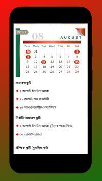 সরকারি ছুটি ২০২০ ~ Govt Holidays Calendar 2020 BD screenshot 4