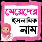 মেয়েদের ইসলামিক নাম ও অর্থ _ Meyeder Islamic Name icon