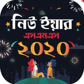হ্যাপি নিউ ইয়ার বাংলা এসএমএস ২০২০ icon