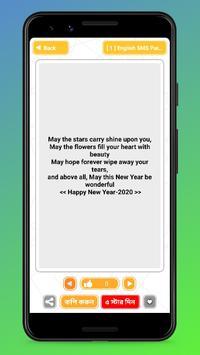হ্যাপি নিউ ইয়ার বাংলা এসএমএস ২০২০ screenshot 3