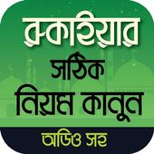 রুকাইয়া বই ~ Rukaiyar Niyom Kanun icon