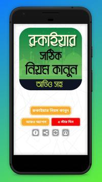 রুকাইয়া বই ~ Rukaiyar Niyom Kanun poster