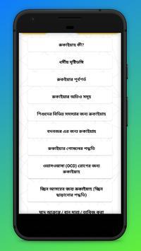 রুকাইয়া বই ~ Rukaiyar Niyom Kanun screenshot 1