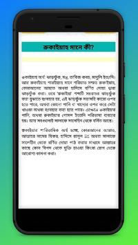 রুকাইয়া বই ~ Rukaiyar Niyom Kanun screenshot 2