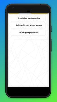 রুকাইয়া বই ~ Rukaiyar Niyom Kanun screenshot 3
