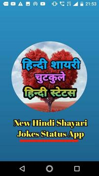 Hindi shayari joke and status poster