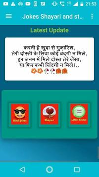 Hindi shayari joke and status screenshot 1