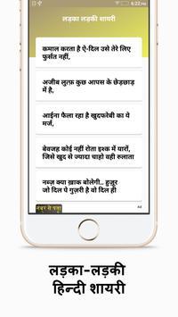 Ladka Ladki Shayari - लड़का लड़की शायारी screenshot 3