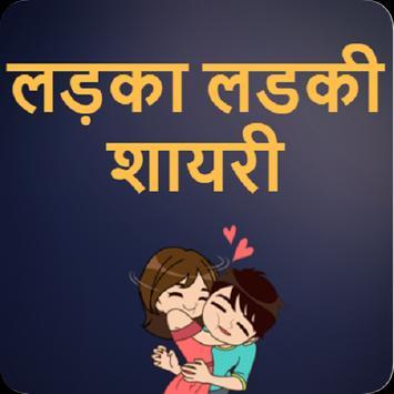 Ladka Ladki Shayari - लड़का लड़की शायारी poster