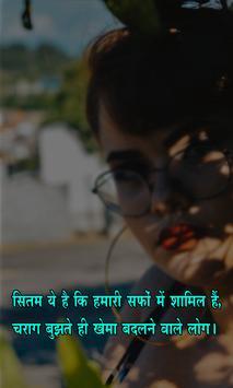 Photo par Shayari Likhe - Photo Shayari Maker App screenshot 2