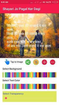 Shayari Jo Pagal Ker Degi screenshot 6