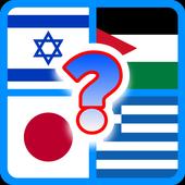 מה הדגל? icon