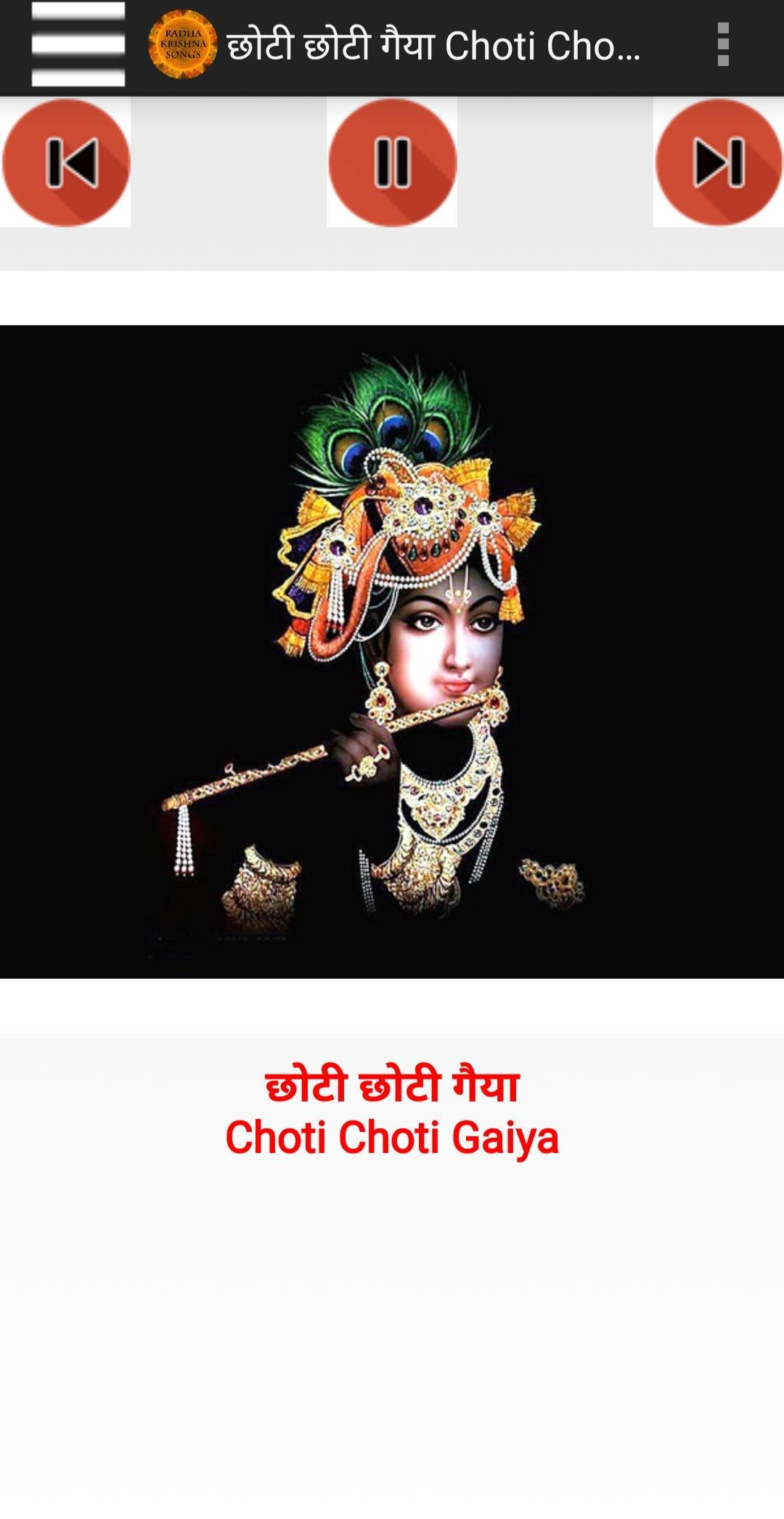 Radha-Krishna Songs for Android - APK Download