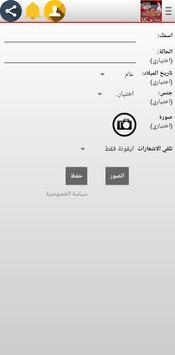 شداتو UC تصوير الشاشة 1