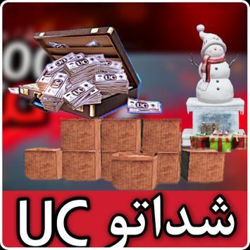 شداتو UC تصوير الشاشة 2