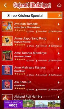700+ ગુજરાતી ભક્તિ ગીતો screenshot 3