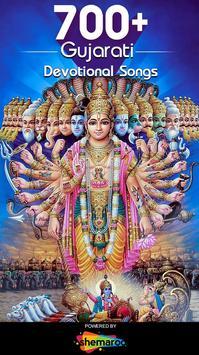 700+ ગુજરાતી ભક્તિ ગીતો poster