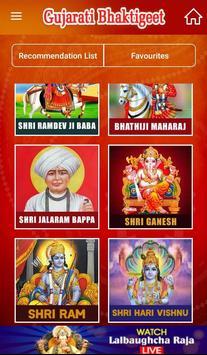 700+ ગુજરાતી ભક્તિ ગીતો screenshot 2