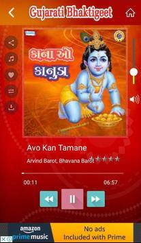 700+ ગુજરાતી ભક્તિ ગીતો screenshot 4