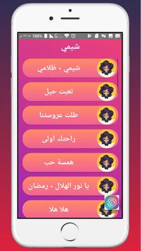 اغاني شيمي screenshot 2