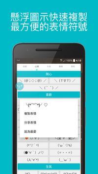 表情符號(特殊符號、顏文字、顏表情、Emoticon) screenshot 5
