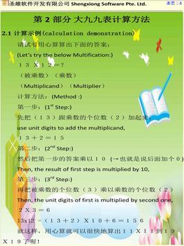 大乘法表(Multiplication Table) screenshot 11
