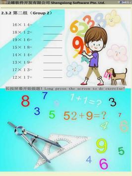 大乘法表(Multiplication Table) screenshot 13