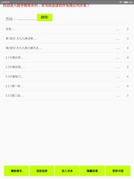 大乘法表(Multiplication Table) screenshot 17