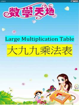 大乘法表(Multiplication Table) screenshot 18