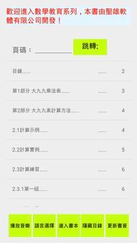 大乘法表(Multiplication Table) screenshot 1