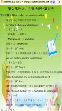 大乘法表(Multiplication Table) screenshot 4