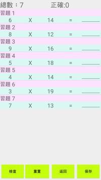 大乘法表(Multiplication Table) screenshot 6